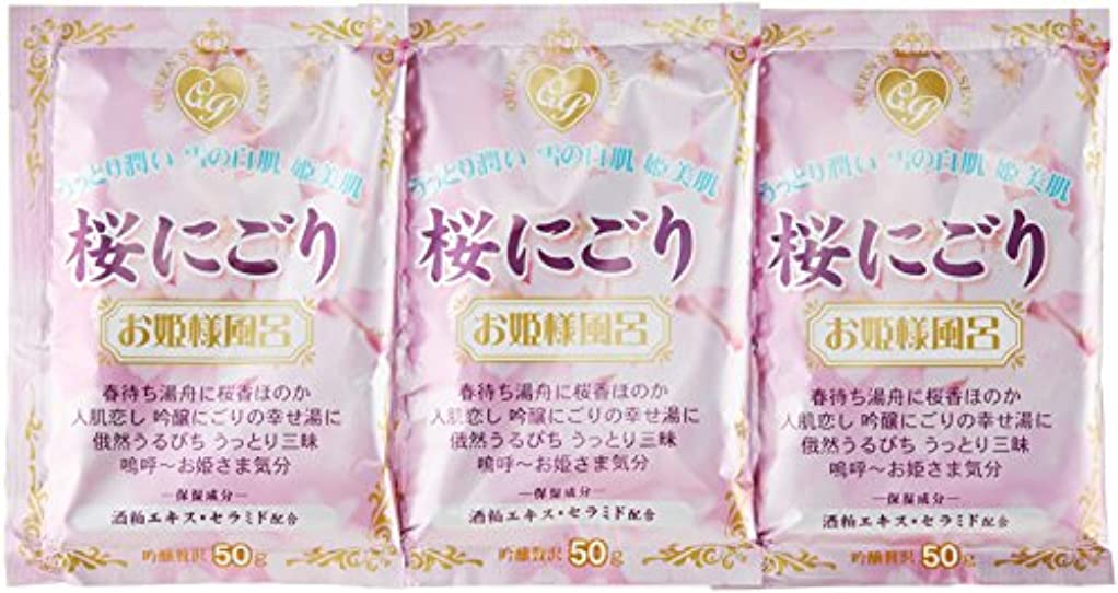 正義港コンセンサス紀陽除虫菊 『入浴剤 まとめ買い』 お姫様風呂 桜にごり 3包セット