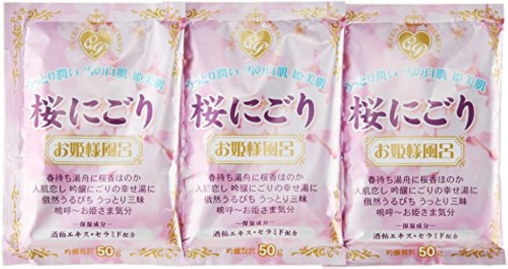 クッション誓い失紀陽除虫菊 『入浴剤 まとめ買い』 お姫様風呂 桜にごり 3包セット
