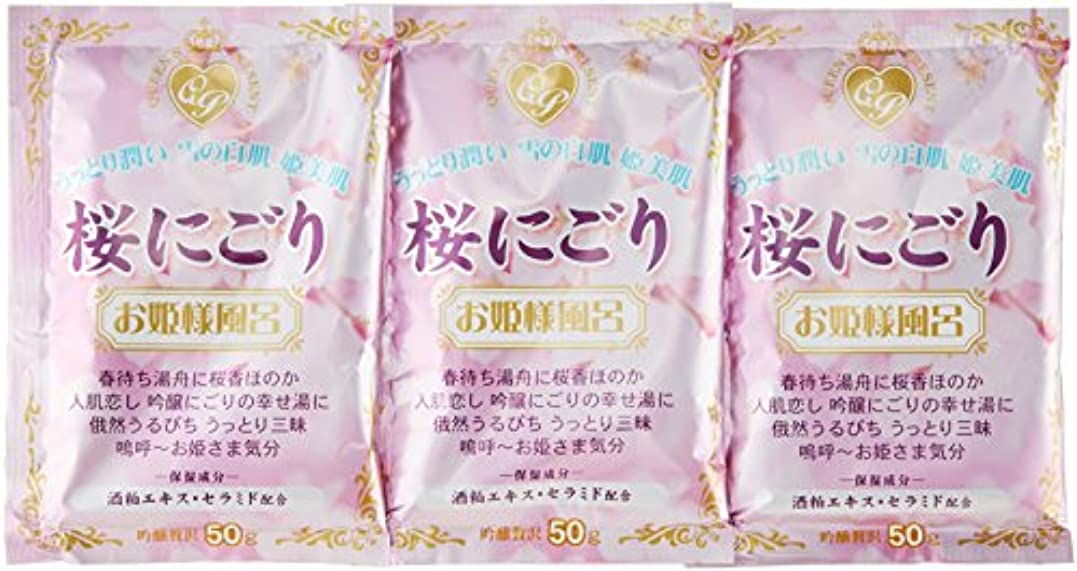 敵旧正月連帯紀陽除虫菊 『入浴剤 まとめ買い』 お姫様風呂 桜にごり 3包セット