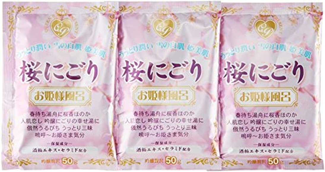不快ライオンかまど紀陽除虫菊 『入浴剤 まとめ買い』 お姫様風呂 桜にごり 3包セット