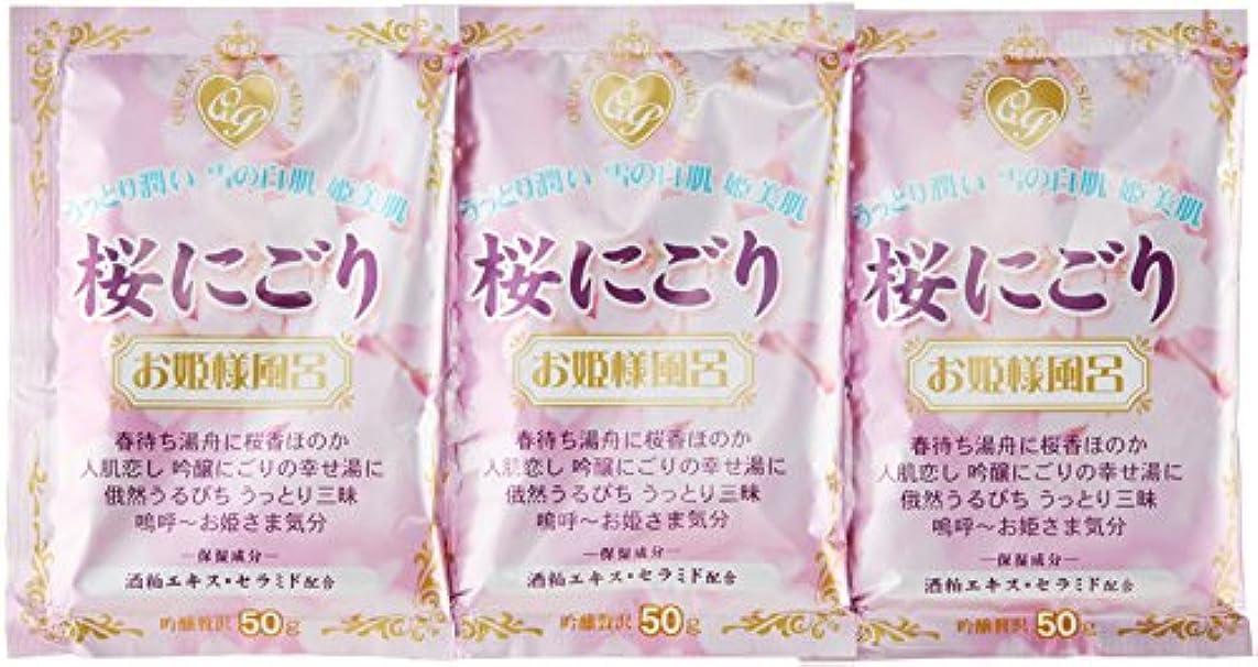 請求バッチ宣伝紀陽除虫菊 『入浴剤 まとめ買い』 お姫様風呂 桜にごり 3包セット