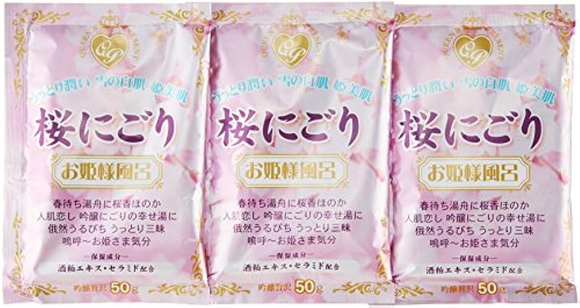 マスク毎月振る紀陽除虫菊 『入浴剤 まとめ買い』 お姫様風呂 桜にごり 3包セット