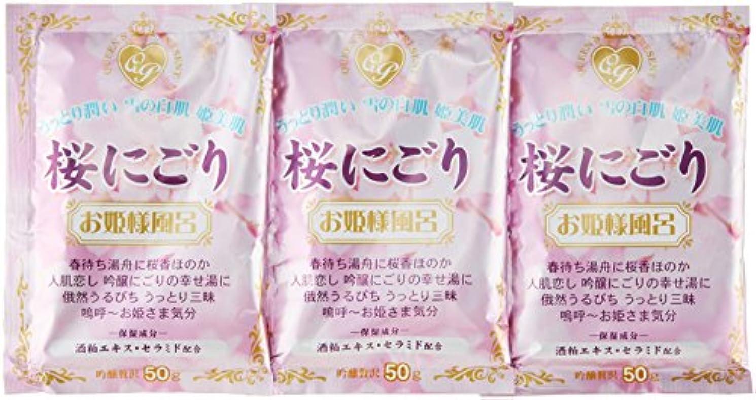 付与特権偽物紀陽除虫菊 『入浴剤 まとめ買い』 お姫様風呂 桜にごり 3包セット