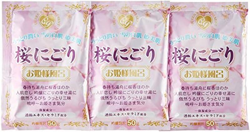 倒錯電気的ロードされた紀陽除虫菊 『入浴剤 まとめ買い』 お姫様風呂 桜にごり 3包セット
