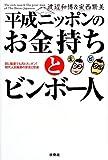平成ニッポンのお金持ちとビンボー人―同じ職業でも月とスッポン!現代人気職業の栄光と悲哀