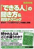 「「できる人」の聞き方&質問テクニック」箱田 忠昭