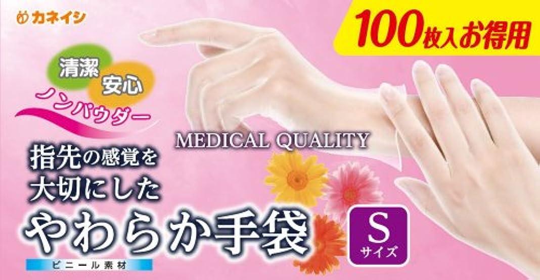メキシコ億美徳やわらか手袋 ビニール素材 Sサイズ 100枚入
