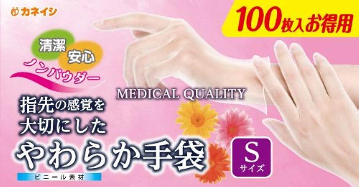 ペリスコープ溶融手数料やわらか手袋 ビニール素材 Sサイズ 100枚入