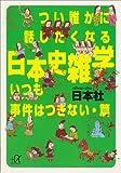 つい誰かに話したくなる日本史雑学 いつも事件はつきない・篇 (講談社+α文庫)