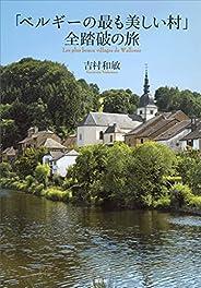 「ベルギーの最も美しい村」全踏破の旅 「最も美しい村」全踏破の旅