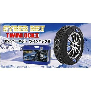 非金属 タイヤチェーン サイバーネット ツインロック2 CT09