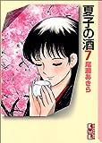 夏子の酒 (7) (講談社漫画文庫)