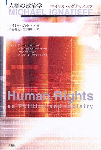 人権の政治学