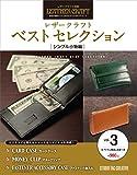 レザークラフト ベストセレクション vol.3 シンプル小物編 (レザークラフト別冊)
