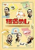 極道めし[DVD]