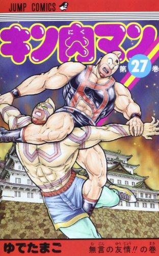キン肉マン 27 (ジャンプコミックス)の詳細を見る