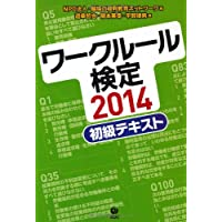 ワークルール検定2014 初級テキスト
