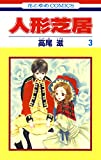 人形芝居 3 (花とゆめコミックス)