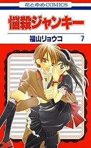 悩殺ジャンキー 7 (花とゆめコミックス)