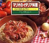 マリオのイタリア料理〈3〉パスタ、ピッツァ―スパゲッティ、マカロニほか 画像