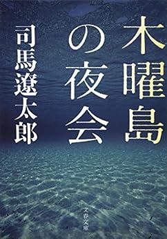 [司馬遼太郎]の木曜島の夜会 (文春文庫)