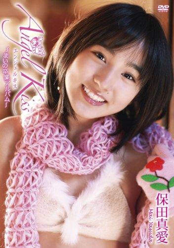 保田真愛 Angel Kiss~まいの卒業アルバム~ [DVD]