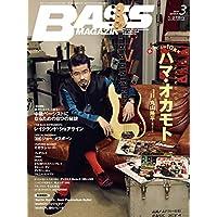 BASS MAGAZINE (ベース マガジン) 2019年 3月号 [雑誌]