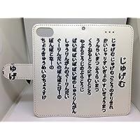iPhone・iPod touch・Android 用手帳型ケース じゅげむ 習字風 (全機種対応マルチ M)