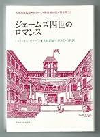 ジェームズ四世のロマンス (エリザベス朝喜劇10選―第2期)