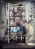 ラスト・ドア [DVD]