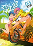 快感少女・ナックルズ 3 (ビッグコミックススペシャル)