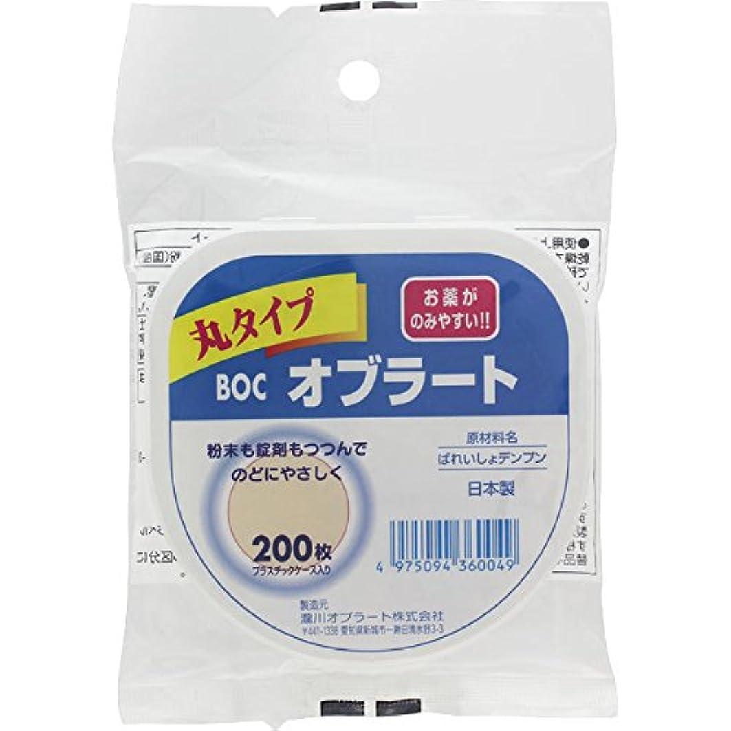 キャンセル科学者インタビュー瀧川オブラート BOC 丸型オブラート 200枚