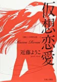 仮想恋愛 / 近藤 ようこ のシリーズ情報を見る