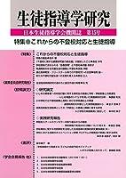生徒指導学研究―これからの不登校対応と生徒指導 (日本生徒指導学会機関誌 第15号(2016年版))