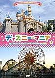ディズニーマニア カリフォルニア ディズニーランド・リゾートの秘密[DVD]