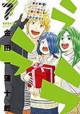 ラララ コミック 1-7巻セット
