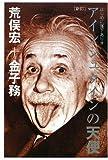 [新訂]アインシュタインの天使―はじめに落下ありき