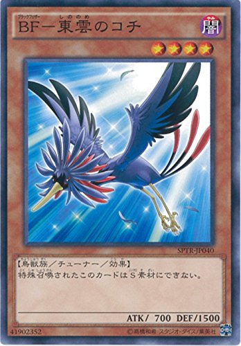 遊戯王カード  SPTR-JP040 BF-東雲のコチ(ノーマル)遊戯王アーク・ファイブ [トライブ・フォース]