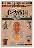インカ帝国―太陽と黄金の民族 (「知の再発見」双書) 画像
