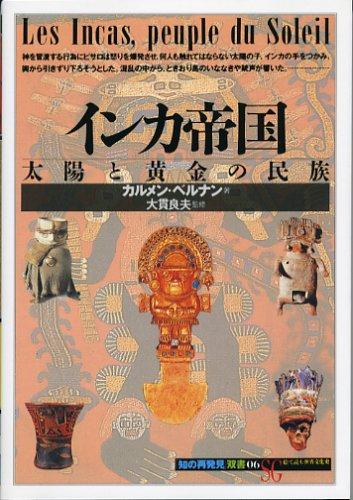 インカ帝国:太陽と黄金の民族 (「知の再発見」双書)の詳細を見る