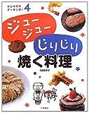 ジュージューじりじり焼く料理 (はじめてのクッキング!) 画像