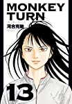 MONKEY TURN 13 (小学館文庫 かD 29)