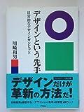デザインという先手 日常的なデザインガンビット (MAC POWER BOOKS)