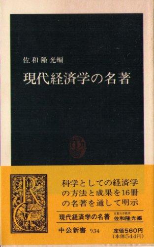 現代経済学の名著 (中公新書)
