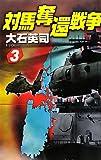 対馬奪還戦争3 (C・NOVELS)
