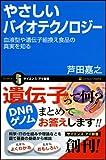 やさしいバイオテクノロジー 血液型や遺伝子組換え食品の真実を知る (サイエンス・アイ新書)