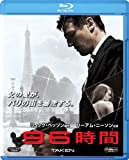 96時間 [Blu-ray]