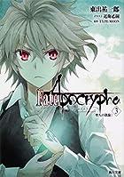 Fate/Apocrypha Vol.3 「聖人の凱旋」