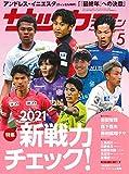 サッカーマガジン2021年5月号 (2021新戦力チェック!)