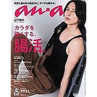 anan(アンアン) 2020/07/22号 No.2209[カラダを強くする、腸活。/山下智久]